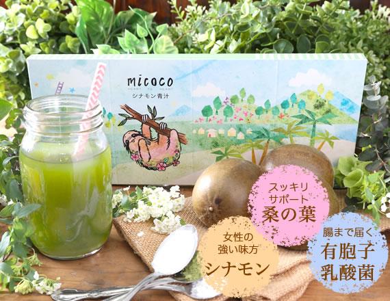 「シナモン青汁」の画像検索結果